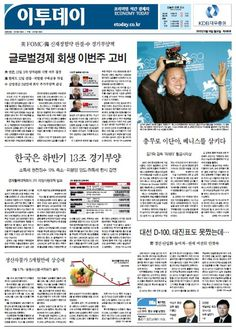 http://paoin.etoday.co.kr/  2012년 09월 10일(월요일)-488호
