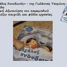 """""""Ο Μεγάλος Χνουδωτός"""" της Γιολάντας Τσορώνη-Γεωργιάδη: επιτραπέζιο παιχνίδι με συνοδευτικές καρτες και φύλλα εργασίας"""