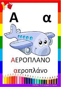 Το νέο νηπιαγωγείο που ονειρεύομαι : Αλφαβήτα σε κεφαλαία και πεζά Greek Alphabet, Learning, Blog, Kids, Airplanes, Young Children, Boys, Planes, Studying