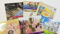 道聲月曆每年均以不同主題,加入藝術圖畫、照片、圖案設計等,配合主日經文及節期,信徒可利用主題、經文及圖片作默想及靈修,既美觀又實用。 #goodbookhk #taosheng #tph #好書共賞 #道聲 Calendar, Cover, Slipcovers, Life Planner