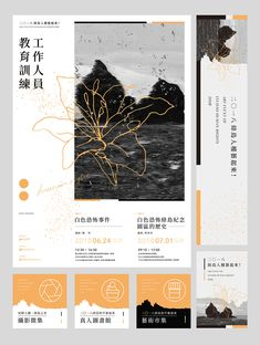 Bo-Wei Wang on Behance Creative Poster Design, Graphic Design Posters, Graphic Design Typography, Graphic Design Illustration, Dm Poster, Poster Layout, Movie Poster Art, Book Design, Cover Design
