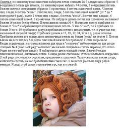 Шапка-шлем. Обсуждение на LiveInternet - Российский Сервис Онлайн-Дневников
