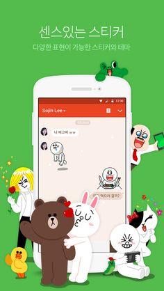 라인 LINE - screenshot