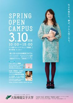 樟蔭学園オープンキャンパス用チラシ2