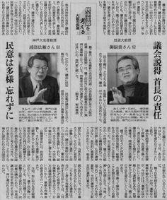 橋下氏は2万パーセント激怒するよ。けさの読売新聞「民主主義を考える」。日本政治史と憲法学の大御所がともに出直し大阪市長選を完全否定。「白票や棄権もあり」と口をそろえる。珍しいよ。でもこれがど真ん中の正論