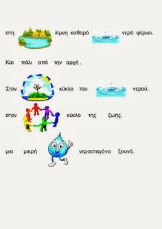 ΚΥΚΛΟΣ1 Preschool Education, Projects To Try, Snoopy, Blog, Kids, Fictional Characters, Greek, Young Children, Boys