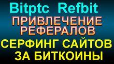 Bitptc | Refbit серфинг сайтов за #биткоины | Заработок на просмотре рек...