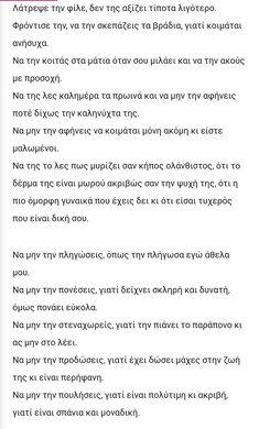 Greek, Motivation, Tattoos, Quotes, Quotations, Tatuajes, Tattoo, Greece, Quote