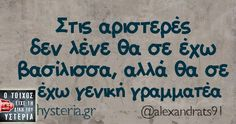 .. Word 2, Free Therapy, Greek Quotes, Have A Laugh, Cheer Up, Just Kidding, True Words, Wisdom Quotes, Funny Pictures