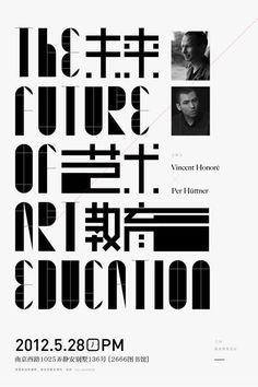 Galerie / Le soleil se lève sur Tang Shipeng / étapes: design & culture visuelle