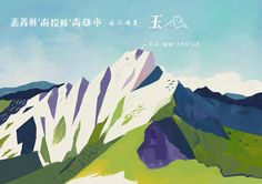 We found that people rarely have interest for their hometown, even the highest mountain nearby. So we made these illustration to gain interest for it, and hope people will spend more time to explore their hometown.