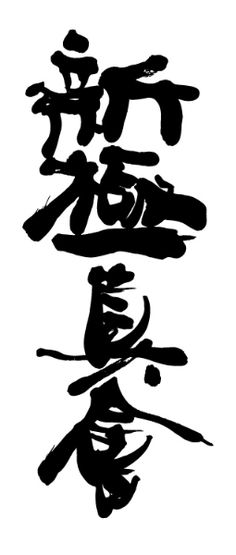 CALLIGRAPHY: Japanese on Pinterest | Japanese Calligraphy, Calligraphy ...