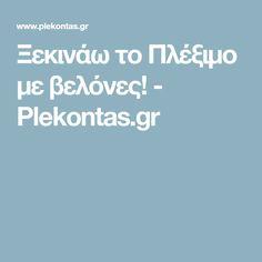 Ξεκινάω το Πλέξιμο με βελόνες! - Plekontas.gr Boarding Pass