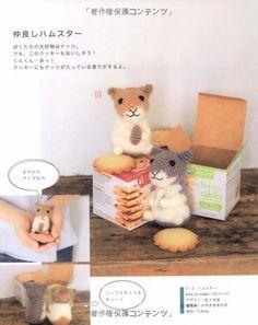 crocheted hamster Amazon.co.jp: かわいいどうぶつあみぐるみ (レディブティックシリーズ no. 2944): 本: