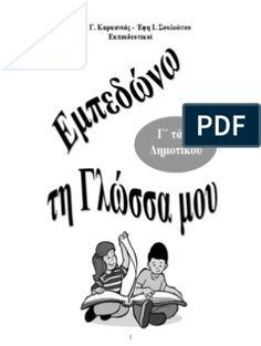 Scribd is the world's largest social reading and publishing site. Greek Language, School Organization, Presentation, Teaching, Education, Math, Children, Memes, School Stuff