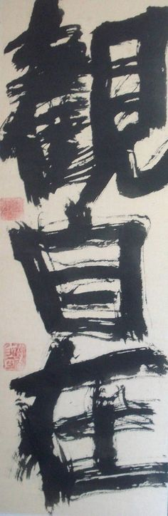 Suda Kokuta 須田剋太 (1906-1990).