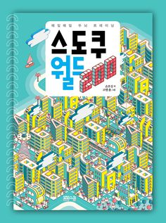 Sudoku World Cover on Behance