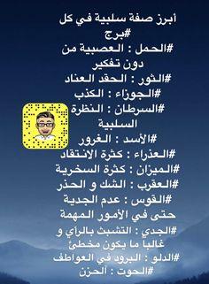 Arabic Funny, Arabic Words, Mysterious, Horoscope, Leo, Mystery, Photography, Quotes, Arabic Jokes