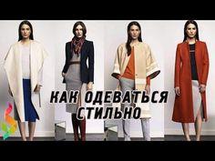 КАК ОДЕВАТЬСЯ СТИЛЬНО Фото 39 Модных Советов как Женщине Выглядеть Стильно! HOW TO DRESS STYLISH - YouTube
