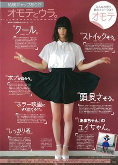 橋本愛ai_hashimoto Rena Nounen, How To Grow Taller, Japanese Outfits, Rock, Girly, Perfume, Actresses, Poses, Womens Fashion