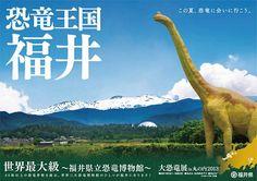 恐竜王国福井ポスター作成:福井県観光営業部ブランド営業課