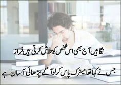 Shayari Urdu Images: Urdu quote image download for whatsapp