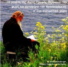Αγία Γραφή Orthodox Christianity, Religion, Prayers, Faith, Sayings, Words, Quotes, Movie Posters, Life