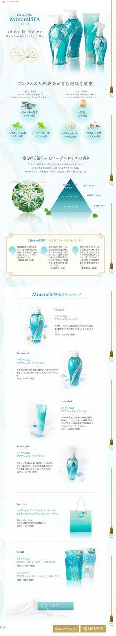 LIB JAPAN株式会社様の「ノンシリコンシャンプーLa Visui」のランディングページ(LP)キレイ系|美容・スキンケア・香水 #LP #ランディングページ #ランペ #ノンシリコンシャンプーLa Visui