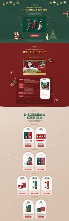 2018 그린 크리스마스 리미티드 에디션 출시 EVENT Pop Art Design, Grid Design, Page Design, Web Design, Poster Design Layout, Event Banner, Promotional Design, Event Page, Website Layout