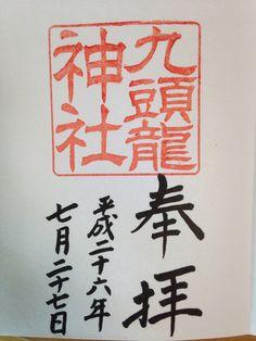 九頭龍神社 My Style, Character