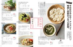 anan No. Editorial Design Magazine, Magazine Layout Design, Food Graphic Design, Food Menu Design, Catalogue Layout, Menu Restaurant, Food Photography, Food And Drink, Healthy