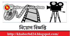 """""""চলচ্চিত্র ও প্রকাশনা অধিদপ্তর"""" – এ নিয়োগ বিজ্ঞপ্তি।Job Circular At Department of Films & Publications http://www.dfp.gov.bd/"""