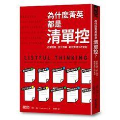 書名:為什麼菁英都是清單控?:紓解焦慮,提升效率,輕鬆管理工作、家庭,原文名稱:Listful Thinking: Using Lists to Be More Productive, Successful and Less Stressed,語言:繁體中文,ISBN:9789863424352,頁數:304,出版社:三采,作者:寶拉‧里佐,譯者:鄭煥昇,出版日期:2015/08/21,類別:商業理財