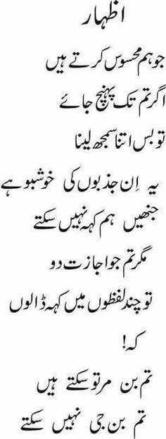 Tum bin Mar to sakty hai jee nhi sakty. Urdu Funny Poetry, Poetry Quotes In Urdu, Best Urdu Poetry Images, Love Poetry Urdu, Urdu Quotes, Qoutes, Nice Poetry, Love Romantic Poetry, My Poetry