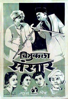Chimukla Sansar (1943)
