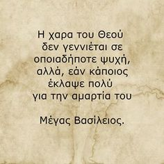 Greek Quotes, Christianity, Truths, Spirituality, Icons, Faith, Spiritual, Ikon, Icon Set