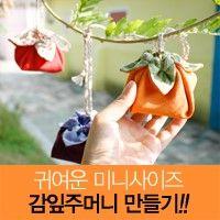 가을과 잘 어울리는 감잎모양을 닮은 감잎 주머니! 한복원단으로 만들면 한복 차림과도 잘 어울리구요~ 과... Diy And Crafts, Arts And Crafts, Textiles, Hand Sewing, Perfume, Christmas Ornaments, Holiday Decor, Fabric, Korean