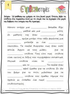 Teaching adjectives by H daskala ths diplanhs portas   TpT Greek Language, Grammar, School Stuff, Georgia, Teaching, Kids, Young Children, Boys, Greek