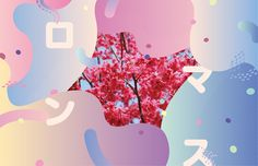 Showcase and discover creative work on the world's leading online platform for creative industries. Japan Spring, Japan Design, Creative Industries, Japan Fashion, Commercial Design, Behance, Banner, Design Inspiration, Graphic Design