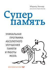 Книга Суперпамять