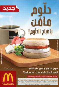Halloumi Muffin at McDonald's Arabia - Mcdonalds Breakfast, Mcmuffin, Fast Food Items, Cupcake Boxes, Food Places, Halloumi, Kfc, Advertising Design, Sliders