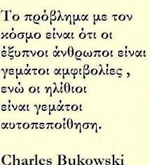 Image result for αποφθεγματα αστεια Text Quotes, Poetry Quotes, Wisdom Quotes, Words Quotes, Love Quotes, Funny Quotes, Sayings, Quotes Quotes, Unique Quotes