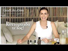 Κυτταρίτιδα τέλος με φυσικές συνταγές και περιποίηση στο σπίτι | GoodLife by Gina - YouTube Natural Cosmetics, Body Care, Life Is Good, Basic Tank Top, Hair Beauty, Medical, Fitness, Tips, Youtube