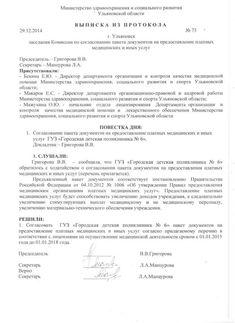 приказ на внедрение платных услуг в детской поликлинике: 10 тыс изображений найдено в Яндекс.Картинках