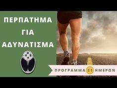 Το περπάτημα για αδυνάτισμα και κάψιμο λίπους είναι ένας πολύ εύκολος τρόπος που μπορεί να σας βοηθήσει να χάσετε κιλά και πόντους. Υπάρχουν βέβαια 6 σημαντικά βήματα για το περπάτημα για αδυνάτισμα που ακολουθώντας τα, θα μπορέσετε να πετύχετε τα αποτελέσματα που θέλετε πολύ πιο εύκολα και ευχάριστα. Health Fitness, Therapy, Exercise, Diet, Videos, Youtube, Ejercicio, Excercise, Work Outs