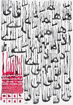 rambod vala - typo/graphic posters