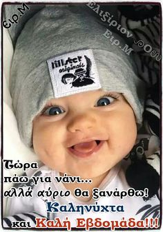 Όνειρα γλυκά!!!!! Good Morning Cards, Sweet Dreams, Good Night, Cute Babies, Funny Quotes, My Favorite Things, Beautiful, Bebe, Quotes