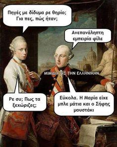 Sarcastic Quotes, Funny Quotes, Funny Memes, Jokes, Ancient Memes, Funny Greek, Greek Quotes, Beach Photography, Illuminati