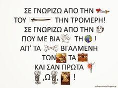 Φέτος θέλω να ασχοληθώ λίγο περισσότερο με τον εθνικό μας ποιητή, τον Σολωμό και την ποίησή του, με αφορμή τον εθνικό μας ύμνο.   Ερέθισμα... Greek Language, Second Language, Religion, School, Blog, Games, March, Schools, Gaming