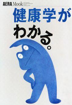 Toshio Nomura : AERA Mook